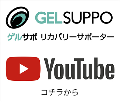 ゲルサポ公式チャンネル